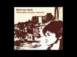 """Виктор Цой-""""Весна"""".Ранний вариант,""""Неизвестные песни Виктора Цоя"""",1982 г."""