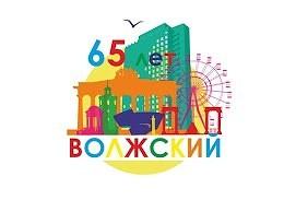 Открытка к 65 летию волжского