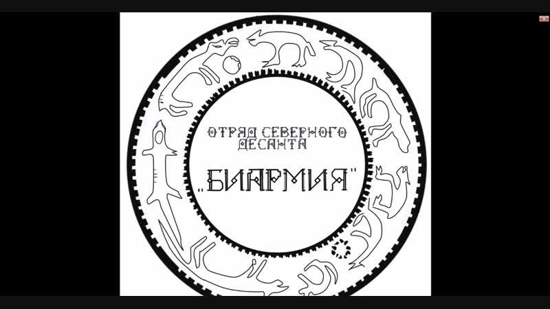 ОСД Биармия 3 сезон