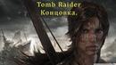 Tomb Raider Концовка Tomb Raider Финал.