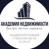 Академия недвижимости  Псков, Санкт-Петербург.