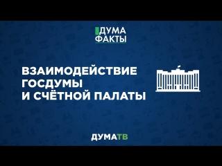 Дума.Факты. Как взаимодействуют Госдума и Счётная палата РФ