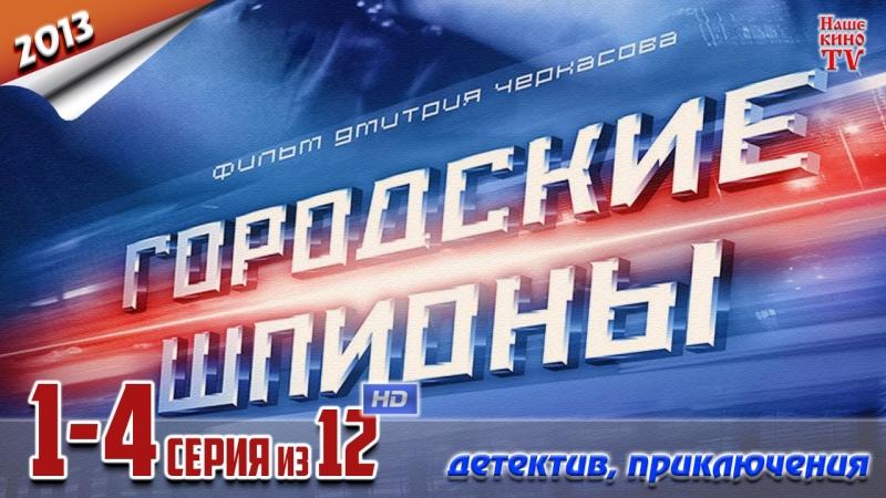 Городские шпионы / HD 1080p / 2013 (детектив, приключения). 1-4 серия из 12