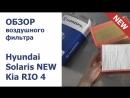 Обзор воздушного автомобильного фильтра на новый Hyundai Solaris NEW и KIA Rio 4. NORDFIL AN1100