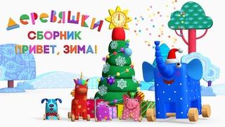 Деревяшки - Новый сборник Привет, зима! - мультики для самых маленьких