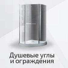 sansmail.ru/catalog/dushevie-ugly-i-ogragdeniya