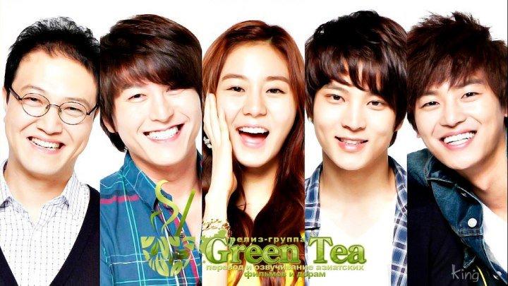 GREEN TEA Братья Очжаккё e23