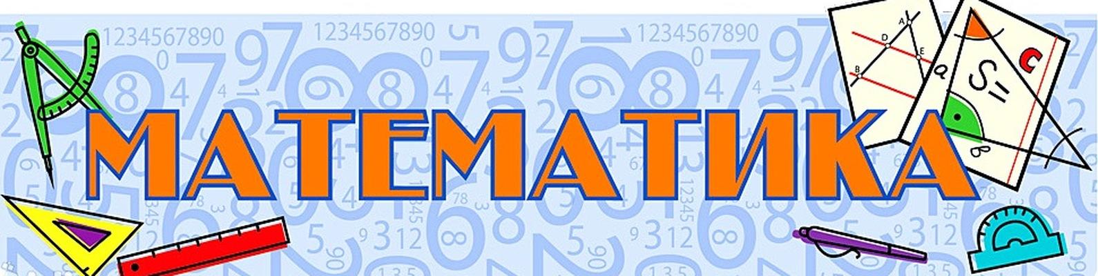 Красивая надпись математика картинки