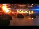 ММАС-2018. LADA Vesta Sport и другие новинки LADA
