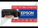 Сброс счетчика отработки памперса Epson L130, L220, L310, L360, L365