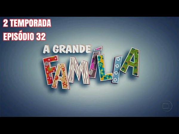A GRANDE FAMÍLIA 2x32 A Mulher que Botou Chifre no Capeta HD