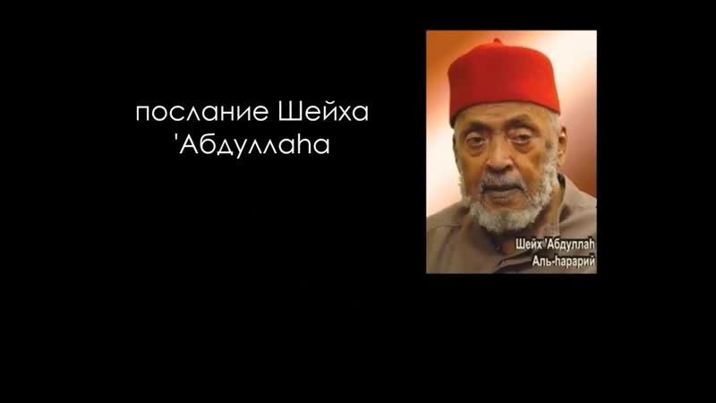 Послание Шейха `Абдуллаhа Аль haрарий Аль Аш'арий Рахьимаhуллаh к его Джама'ату