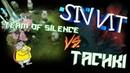 Team of Silence vs Tachki Bo1 SIVVIT 1 4 Турнира