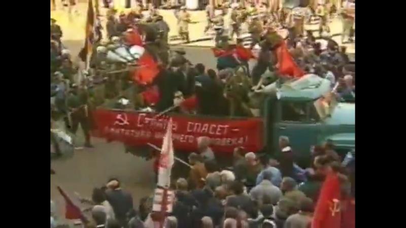 Москва. 1 мая - 4 октября 1993-го года. Массовые беспорядки
