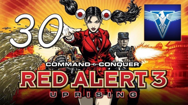 RED ALERT 3 UPRISING Состязания Кровная вражда №30