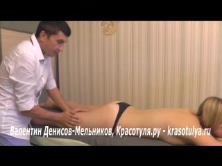 Психолог, сексолог, массажист, телесный терапевт Валентин Денисов-Мельников Как научиться получать оргазм женская сексуальность