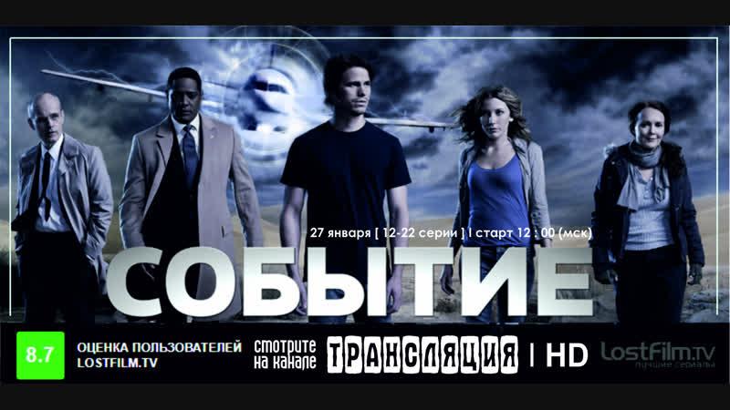 ТРАНСЛЯЦИЯ I HD 27 o1 2o19 Событие The Event 2o11 01 сезон * I