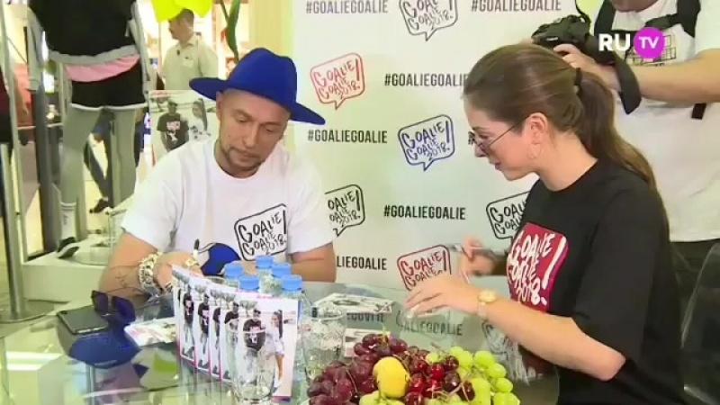 Репортаж со старта продаж футболок Goalie - Goalie