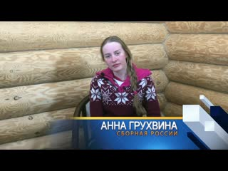 """Интервью Анны Грухвиной проекту """"На лыжи!"""""""