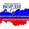 РО ВОРДИ Тверская область