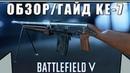 Обзор/Гайд на пулемёт KE-7 ЛУЧШИЙ НАЧАЛЬНЫЙ СТВОЛ BATTLEFIELD 5