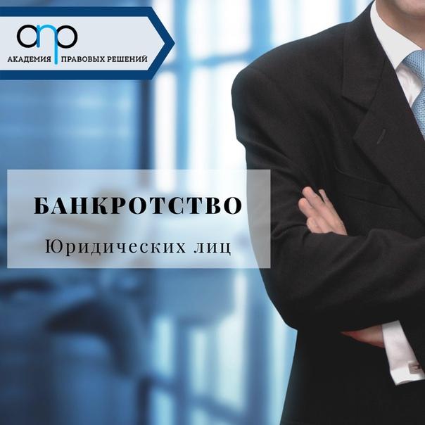 банкротство юридических лиц новосибирск