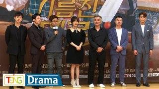2PM JUNHO(준호) 'Wok of Love'(기름진 멜로) 제작발표회 -TALK- (장혁, 정려원, SBS Drama)