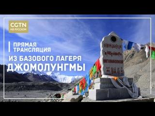 Сегодня корреспонденты CGTN побывают в горном базовом лагере Джомолунгмы. Не пропустите!