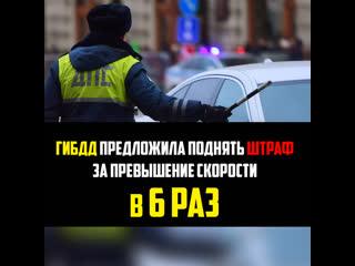 ГИБДД предлагает повысить штрафы за превышение в 6 раз!