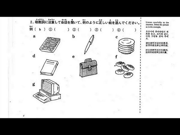 Video Listening JLPT N5 Mainichi no kikitori shoukyuu Vol 1Script