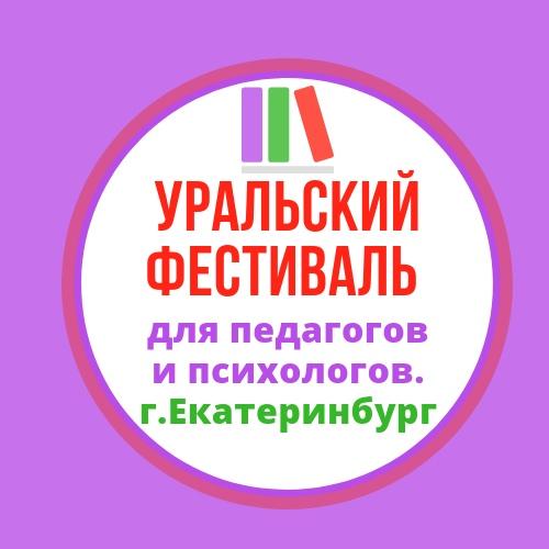 Афиша Екатеринбург Фестиваль для педагогов и родителей/Екатеринбург