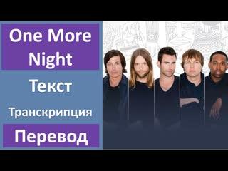 Maroon 5 - One More Night - текст, перевод, транскрипция