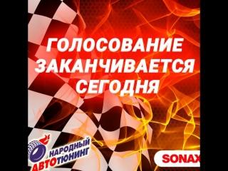 В конкурсе Народный автотюнинг завершается голосование!