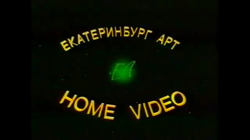 Реклама (VHS-Екатеринбург Арт)_ Состояние исступления