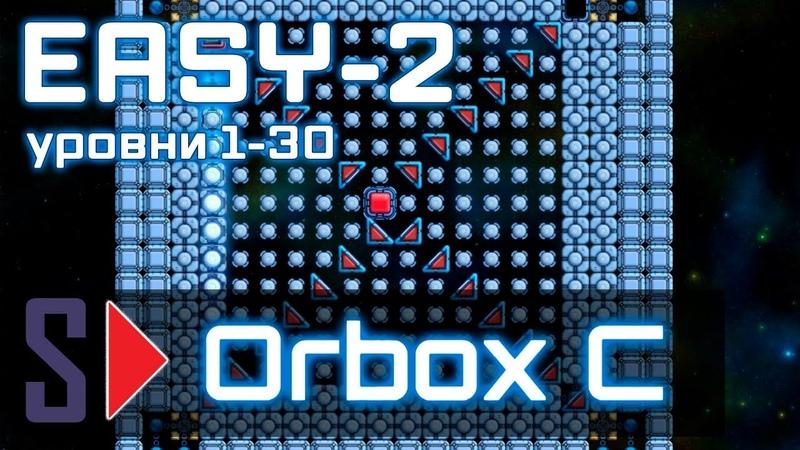 Orbox C - 5 Easy-2 (уровни 1-30)