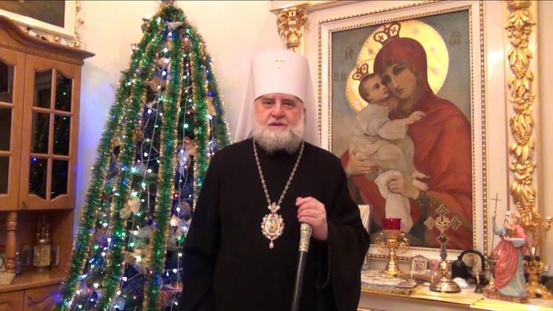 Різдвяне поздоровлення митрополита Володимира
