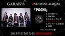 GARAK S 2ND MINI ALBUM 「POCHI」トレーラー