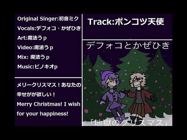 【魔法うP】Defoko Kazehiki- Ponkotsu Tenshi【UTAUカバー】