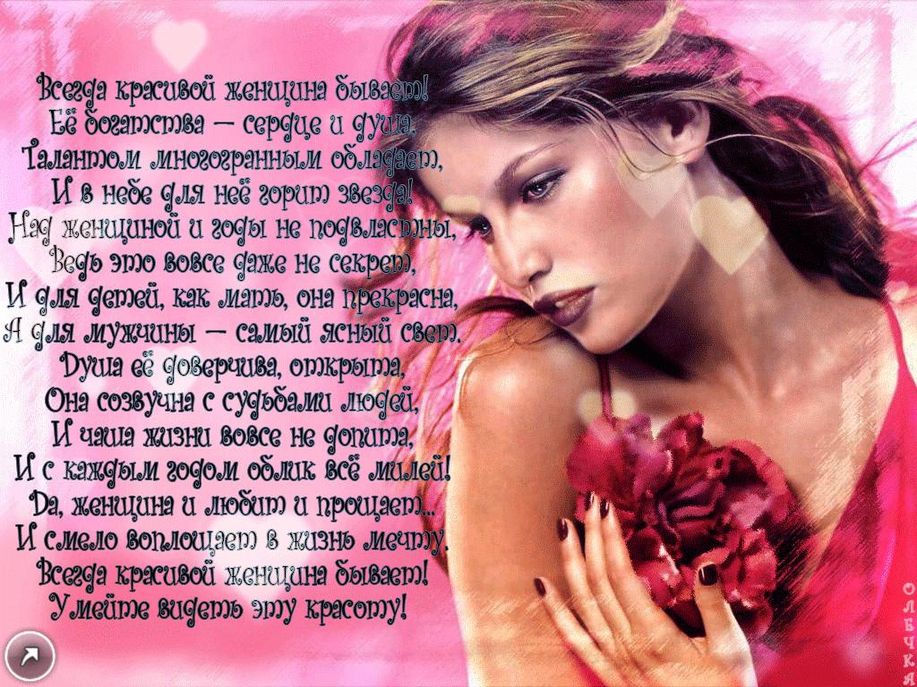 Стихи открытки о женщине