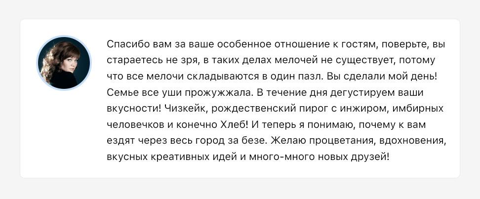 Кафе «Хлеб и пицца»: как ВКонтакте стал главной площадкой для бизнеса, изображение №23