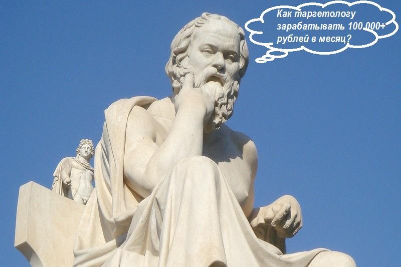Система бытия Сократа в таргетинге или как таргетологу зарабатывать больше 100 000?, изображение №2