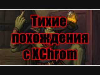 Styx: Master of Shadows (часть 3)