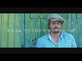 ОЛЕГ ЧУБЫКИН - КУДА УПЛЫЛИ КОРАБЛИ  -16 ТОНН!