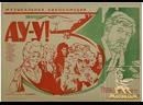 Ау-у! 1975, СССР, комедия