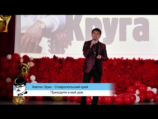 Эрик Аветян - выступление на фестивале  Живая струна  памяти Михаила Круга в г.Сочи