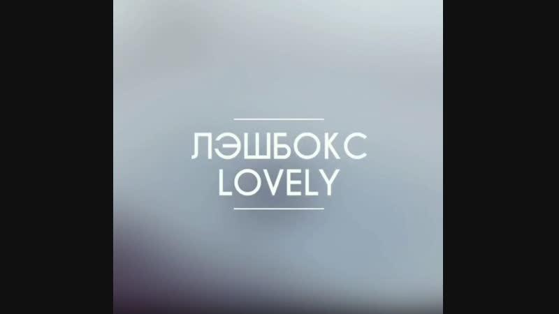 Лэшбокс Lovely