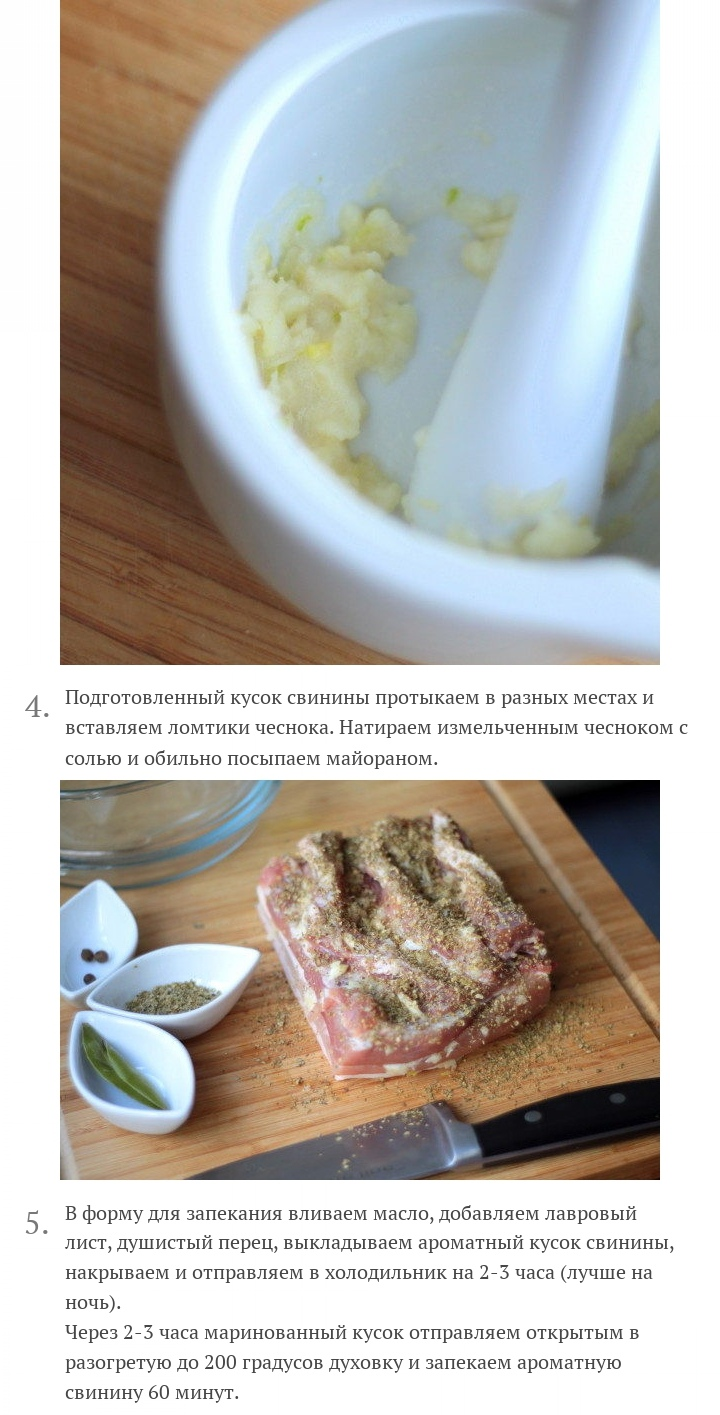 Запеченная свинина с чесноком и майораном, изображение №3