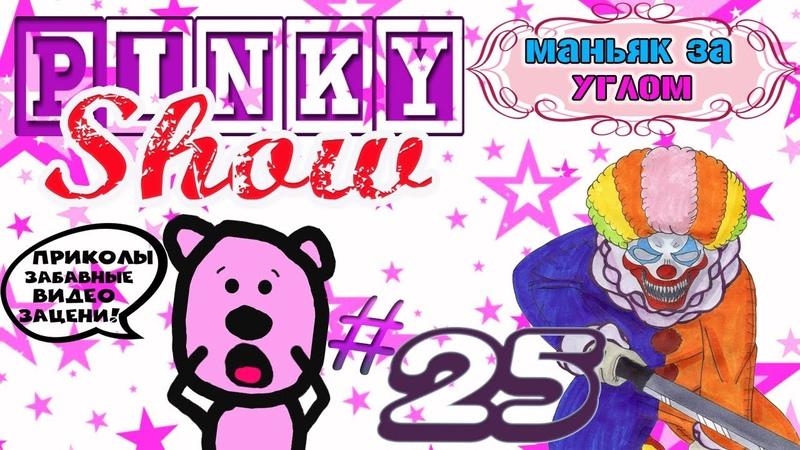 Pinky Show 25 Маньяк за углом анимация приколы 2019 ржака угар до слез приколюха животные коты смех