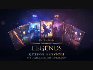 The elder scrolls legends – трейлер дополнения «остров безумия»