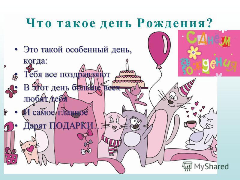 Поздравление с днем рождения для себя любимой статусы